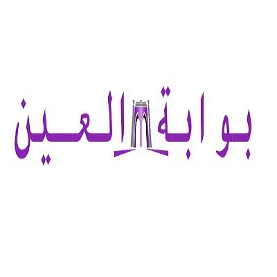 Al Ain Gate
