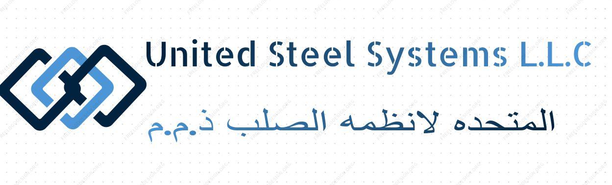 المتحده لانظمه الصلب, United steel systems-UAEplusplus.com